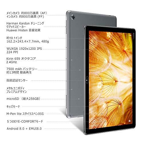 『HUAWEI MediaPad M5 lite 10 10.1インチタブレット Wi-Fiモデル RAM3GB/ROM32GBメモリ 高精細IPSディスプレイ搭載 1920x1200高解像度タブレット 4スピーカー搭載 7500mAh大容量バッテリー【ファーウェイ正規品】』の2枚目の画像