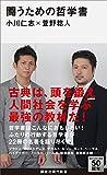 闘うための哲学書 (講談社現代新書)