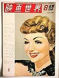 映画世界 1948/8月号 表紙 クロオデット・コルベール