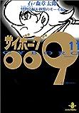 サイボーグ009 (11) (秋田文庫)