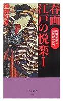 春画 江戸の悦楽〈1〉絢欄豪華な源氏絵の世界 (ベスト新書)