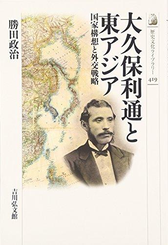 大久保利通と東アジア: 国家構想と外交戦略 / 勝田 政治