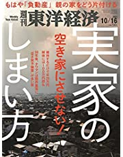 週刊東洋経済 2021年10/16号[雑誌](実家のしまい方)