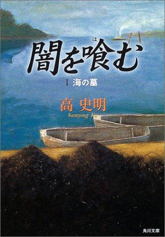 闇を喰む〈1〉海の墓 (角川文庫)の詳細を見る