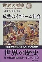 世界の歴史 (15) 成熟のイスラーム社会