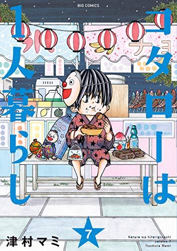 コタローは1人暮らし (7) (ビッグコミックス)の詳細を見る