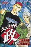 クニミツの政(3) (週刊少年マガジンコミックス)