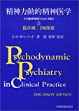 精神力動的精神医学―その臨床実践「DSM‐4版」〈3〉臨床編 2軸障害