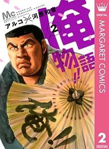 俺物語!! 2巻 表紙画像