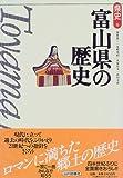 富山県の歴史 (県史)