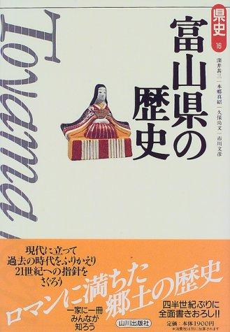 富山県の歴史 (県史)の詳細を見る