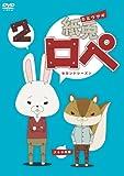 紙兎ロぺ2(セカンドシーズン)[DVD]