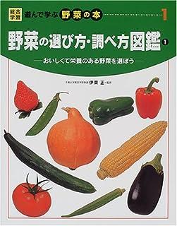 野菜の選び方・調べ方図鑑—おいしくて栄養のある野菜を選ぼう〈1〉 (総合学習・遊んで学ぶ野菜の本)...