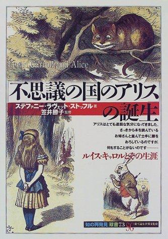 「不思議の国のアリス」の誕生:ルイス・キャロルとその生涯 (「知の再発見」双書)