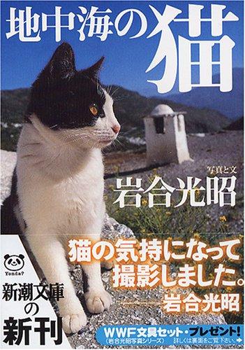 地中海の猫 (新潮文庫)の詳細を見る