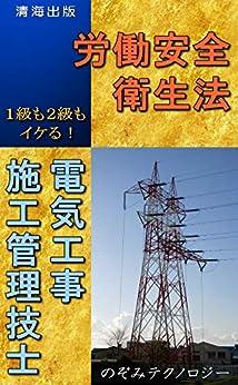 [のぞみテクノロジー]の電気工事施工管理のための労働安全衛生法: ~1級も2級も、どちらもイケる~ (のぞテクbooks)