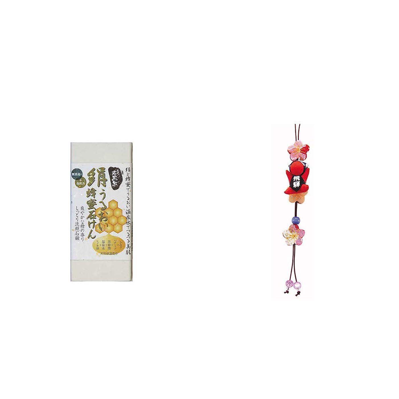 チャップすべき作詞家[2点セット] ひのき炭黒泉 絹うるおい蜂蜜石けん(75g×2)?豆さるぼぼ 和風ストラップ【赤】 / 縁結び?魔除け //