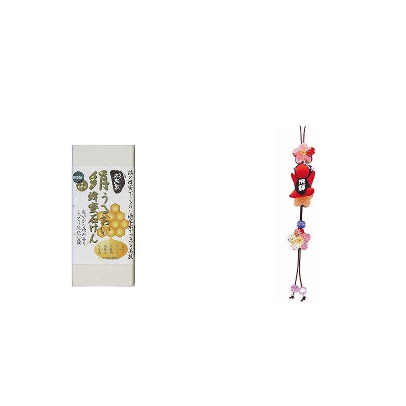 壊すキャンペーンダイジェスト[2点セット] ひのき炭黒泉 絹うるおい蜂蜜石けん(75g×2)?豆さるぼぼ 和風ストラップ【赤】 / 縁結び?魔除け //