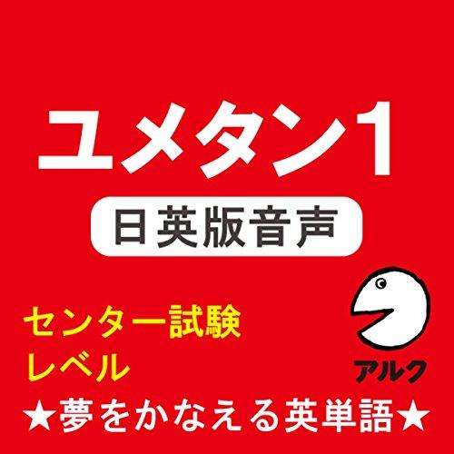 『ユメタン1 【旧版】 日英版音声 センター試験レベル-夢をかなえる英単語(アルク)』のカバーアート
