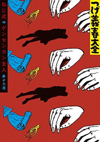 つげ義春大全 第十六巻 ねじ式 ゲンセンカン主人 (コミッククリエイトコミック)