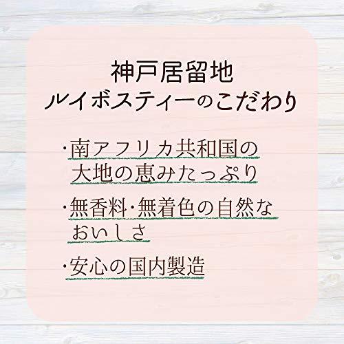 神戸居留地ルイボスティーPET500ml×24本[カフェインゼロカロリーゼロ無香料無着色国内製造]