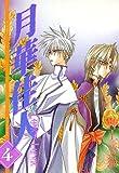 月華佳人(ルーメン・ルーナエ)(4) (ウィングス・コミックス)