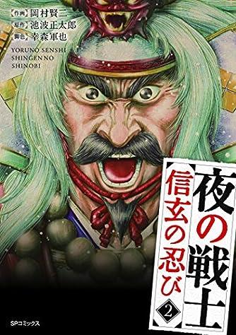 夜の戦士~信玄の忍び~ 2 (SPコミックス)