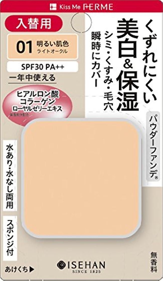 大学モルヒネ貢献フェルム 明るさキープ パウダーファンデ(入替用)01 明るい肌色 11g