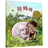 大白鲸原创图画书优秀作品·猪妈妈