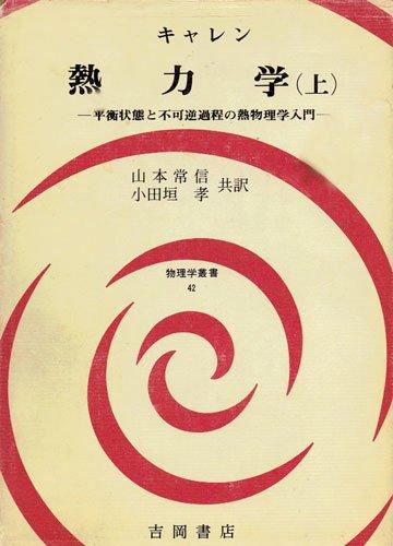 熱力学―平衡状態と不可逆過程の熱物理学入門 (上) (物理学叢書 (42))