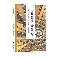 三岛由纪夫:金阁寺 [日]三岛由纪夫 唐月梅 九州出版社 9787510830389