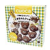 cuoca サクサクくまちゃんクッキー / 1セット TOMIZ(富澤商店) お菓子作りセット 手作りキット