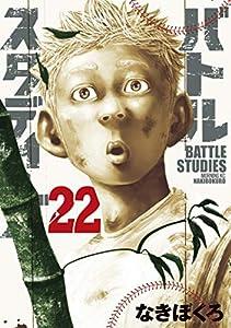 バトルスタディーズ(22) (モーニングコミックス)