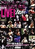 プロレスリング・ノア写真集「LIVE!」