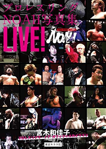 プロレスリング・ノア写真集「LIVE!」の詳細を見る