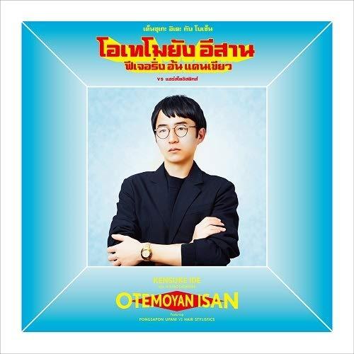 """おてもやん・イサーン [12"""" vinyl single] [Analog]"""