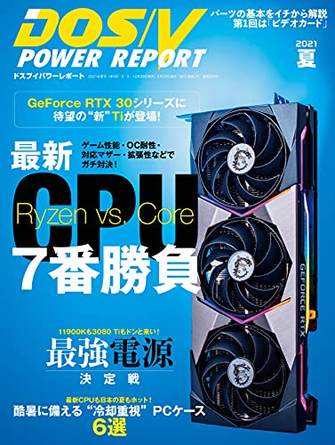 DOS/V POWER REPORT (ドスブイパワーレポート) 2021年夏号[雑誌]