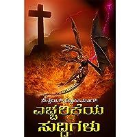 Echarikkeya Sudhigalu (Kannada)