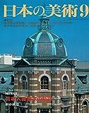 本人建築家の軌跡 日本の美術 (No.448)