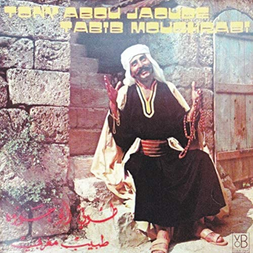 Tony Abou Jaoude