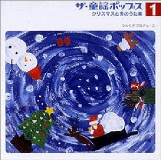 ザ・童謡ポップス(1)クリスマスと冬のうた集