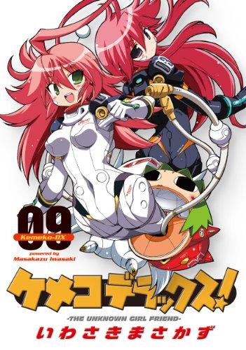 ケメコデラックス!(9) (電撃コミックス)