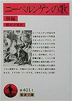 ニーベルンゲンの歌〈前編〉 (岩波文庫)