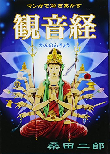 マンガで解きあかす観音経 (マンガショップシリーズ 390) - 桑田二郎