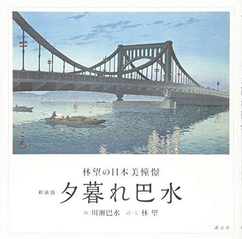 新装版 夕暮れ巴水 林望の日本美憧憬の詳細を見る