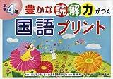 豊かな読解力がつく国語プリント (小学4年)
