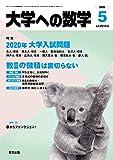 大学への数学 2020年 05 月号 [雑誌]
