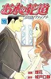 お水の花道(15) (全力コミック)
