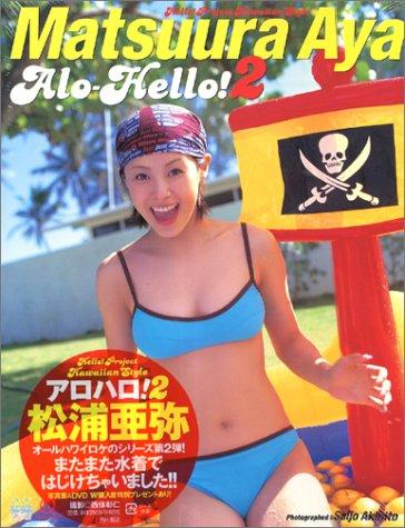 『アロハロ!2 松浦亜弥写真集』のトップ画像