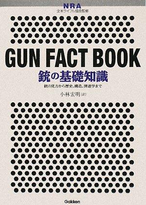 銃の基礎知識―銃の見方から歴史、構造、弾道学まで